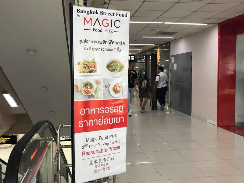 อาหารในสนามบิน