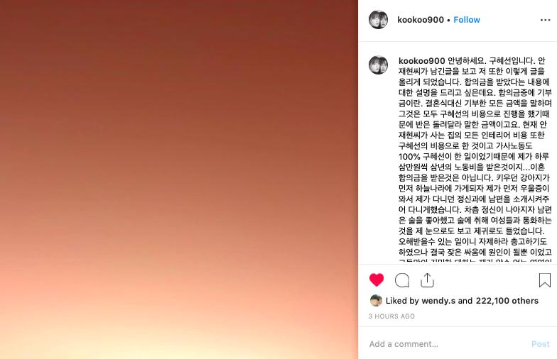 อันแจฮยอน คูฮเยซอน