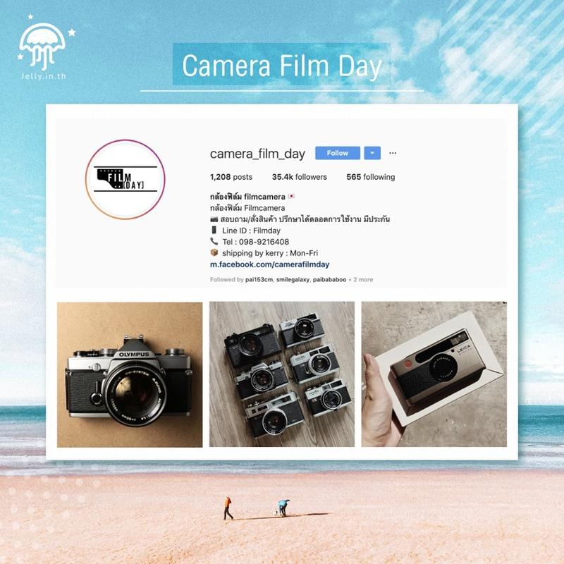ร้านขายกล้องฟิล์ม