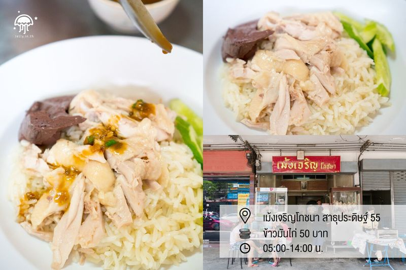 9-chicken-rice
